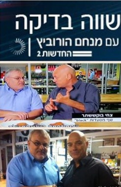 תוכנית חיסכון מנחם הורביץ- צחי שופט במבחן השניצל